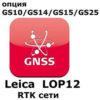 Право на использование программного продукта Leica LOP12, RTK unlimited and Network RTK