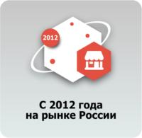 с 2012 года